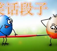 精选荤段子笑话,2017荤段子笑话合集
