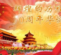 2019庆祝中华人民共和国70周年华诞演讲稿范文