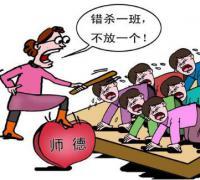 学习中小学教师违反职业道德行为心得体会