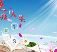 陪孩子读书的心得体会感受