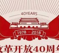 改革开放40周年心得体会500字