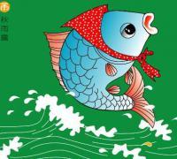 小鲤鱼跳龙门故事内容文字版