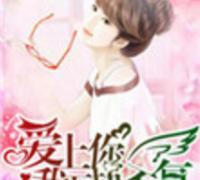 小说《爱上你,我万劫不复》夏芷宁楚易勋全文免费阅读