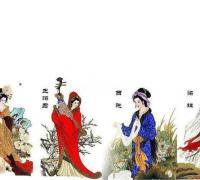 古代四大美女都有谁?中国古代四大美女的故事介绍