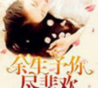 余生予你尽悲欢段飞叶心暖11章免费阅读