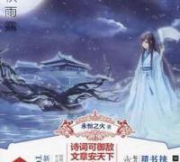 儒道至圣 小说最新章节片段列表阅读