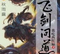 飞剑问道 小说片段(我吃西红柿)最新章节列表阅读