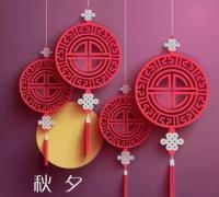 中秋节的习俗和故事