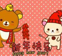 新年的对联,新年祝福对联精选