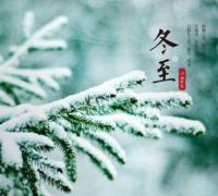 冬至节的由来与传说介绍