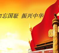 勿忘国耻振兴中华的名言