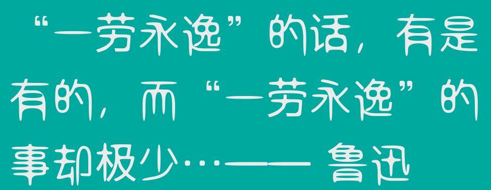 """鲁迅励志名言 """"一劳永逸""""的话,有是有的,而""""一劳永逸""""的事却极少…"""