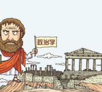 亚里士多德名言名句