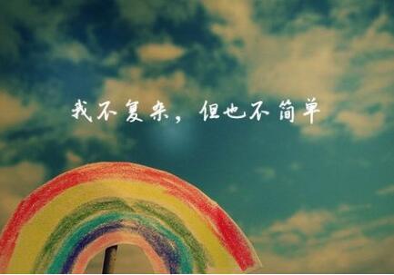 经典QQ个性签名,日出东海落西山,愁也一天,喜也一天