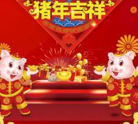 2019 猪年新年快乐图片,新年说说