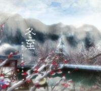 二十四节气冬至诗词