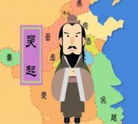吴起守信文言文翻译