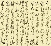 毛主席诗词赏析 橘子洲头诗词配书法图片