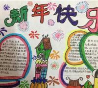 关于狗年春节手抄报内容文字