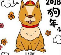 2018年狗年新春寄语精选