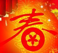 春节的作文600字初中
