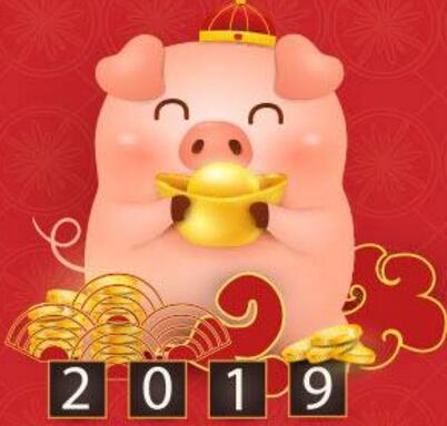 2019新年问候语大全