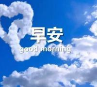 最温暖的早安心语图片