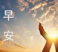 朋友圈早安激励语 早安正能量心语