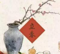 2018写立春的微信祝福语