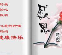 母亲节贺卡祝福语怎么写?母亲节祝福语20字左右