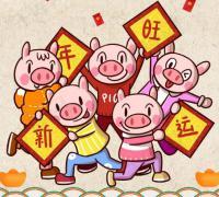 2019猪年祝福语,猪年吉祥成语