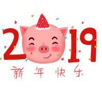 2019年祝福词,提前祝2019年新年快乐
