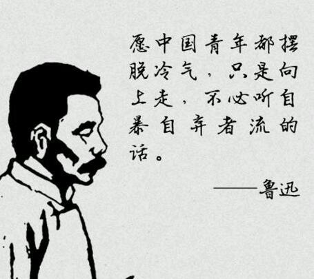 鲁迅先生经典语录摘抄